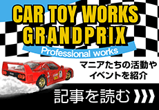 CAR TOY WORKS GRAND PRIX