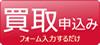 kaitori-takuhai02-100-45.jp