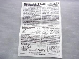 プラモデル完成品の説明書。詳しい商品説明や、イラスト入りで書かれている。
