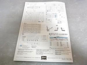 パーツの展開図や、内容物の紹介ページ。説明書の裏側。