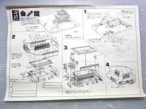 プラモデルの説明書。詳しい商品説明や、イラスト入りで書かれている。