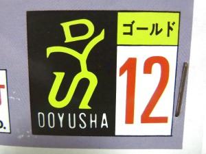 童友社の旧ロゴマーク。黒と黄色を基調としたカラーリング。