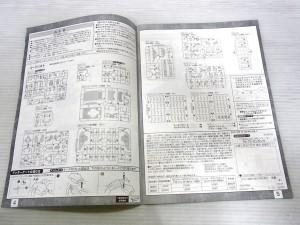 ガンタンク プラモデルの説明書。パーツリストや、アンダーゲートの切り方などが書かれている。