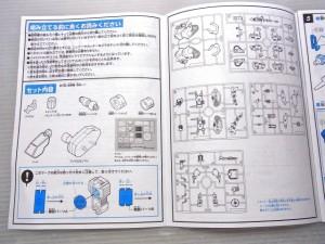 ZOIDS プラモデルの説明書。セット内容や、パーツが載っている。