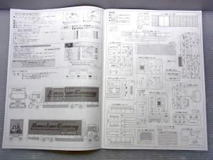 由加丸(ロングシャーシ)の説明書。三色ランプの取り付け方や、部品図が書かれている。