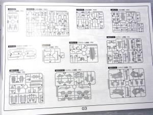 マクロスF VF-25S の説明書。パーツが図入りで書かれている。