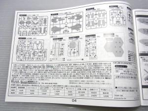 マクロスF VF-25F の説明書。パーツが図入りで書かれている。