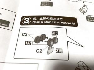 タイヤ組み付け説明書01