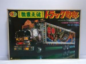 バンダイ 1/32 トラック野郎 激震走破の箱。光が反射する様子や、電飾、ボディのペイントなどが描かれている。