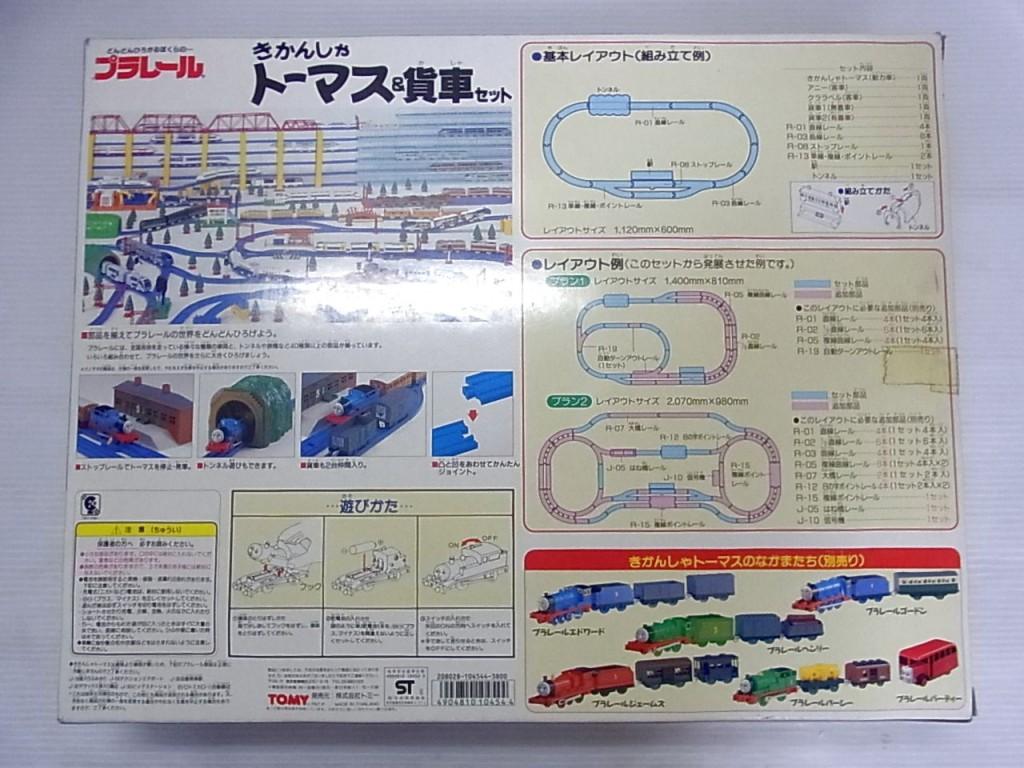 トーマス&貨車セットの箱の裏面。基本のレイアウトや、セットから発展させた例などの図面が載っている。