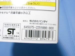ロボニャン 02 妖怪ウォッチ プラモデル バーコード