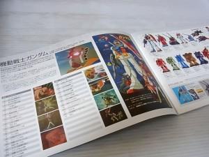 ガンダムについて書かれている冊子の画像。オリジナル