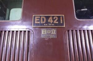 ED42の銘板の画像。車両の側面にあり下には日立製作所の銘板もある。