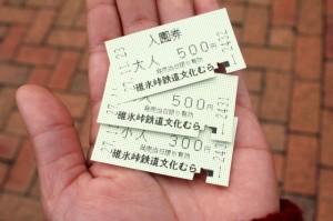 手のひらに切符が乗っている画像。改札鋏で切られている。