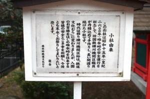 白い看板に黒い文字で小杜の説明が書かれている。看板は外に立っている。