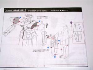 メタリックナノパズルの取り付け説明書の一部です。シールド、腕の取り付け方が書かれています。