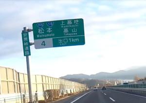 松本市へ出張買取02