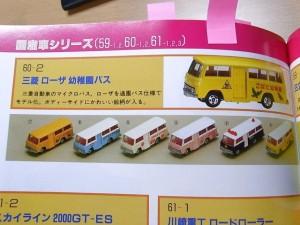 三菱 ローザ・幼稚園バス(コアラようちえん) (№ 60-2-6