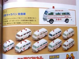 ニッサン キャラバン 救急車 (№ 36-2-5)