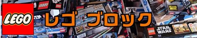 lego ブロック買取り強化中