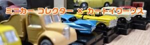 minicar-collector