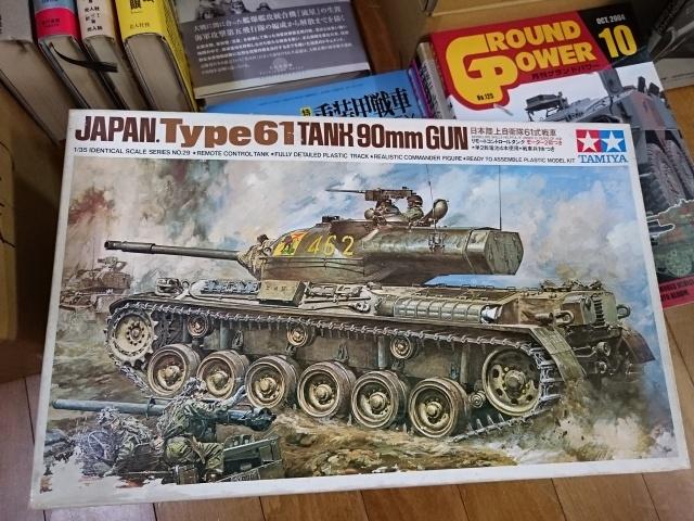 タミヤ  61式 戦車 リモコン