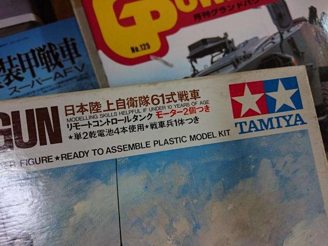 タミヤ 30229 61式
