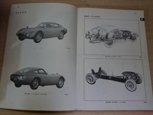 トヨタ 2000GT 修理書 1