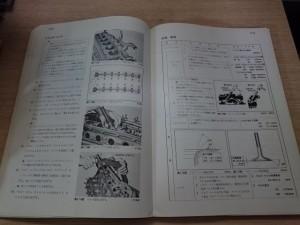 2000GT 修理書 エンジン