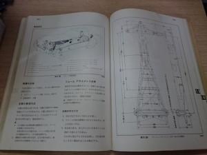 2000GT 修理書 フレーム