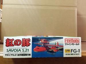 紅の豚   1/48 サボイヤS.21試作戦闘飛行艇 ファインモールド プラモデル箱02