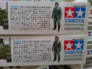 TAMIYA 1/35 MM TYPE74 NO.114