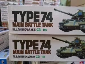 タミヤ 1/35 74式 戦車