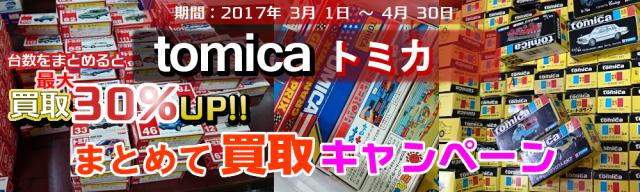 トミカ 買取強化 キャンペーン 量に関わらず、売却をお考えの際は カートイワークスにお売りください。