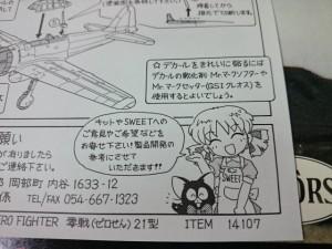 SWEET 144 説明書 藤田幸久氏