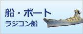 ラジコン船/RCボート 水しぶきを上げながら水中を駆け抜ける姿は圧巻です。