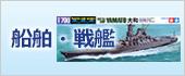 船舶・戦艦プラモデル買取りはこちら
