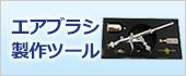 btn-plastic-model-tools