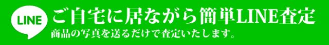 カートイの簡単LINE査定 ポイント