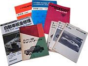 乗り物関連資料や書籍、古本の買取りはこちら