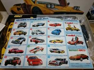 フジミ ワールドカーシリーズ カタログ