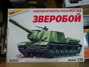 ズベズタ 3532 1/35 ISU-152 自走砲