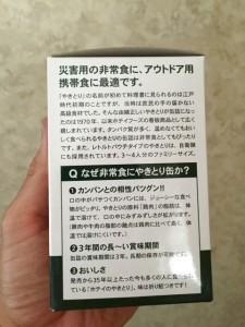 タミヤ ホテイのやきとり缶詰03