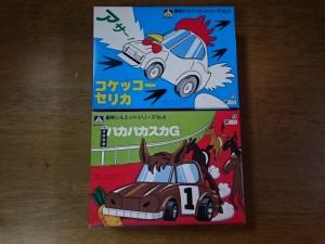 アオシマ 動物 シルエットシリーズ