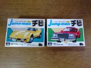 アオシマ ジャンプマン チビ シリーズ