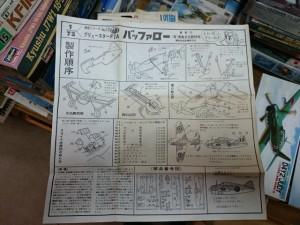 初期ロゴ アオシマ 1/72 バッファロー