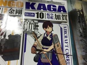 艦これ 10 1/700 プラモ 加賀 KAGA パッケージ01