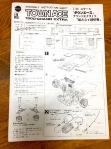 ニチモ 1/24 タウンエース インテリアが見える グランドエキストラ 説明書01