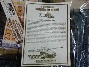 タミヤ 1/25 ロンメル リモコン  小鹿 915
