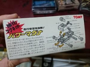 AFX トミー  パワーマグナ  デンソートムス 89C-V